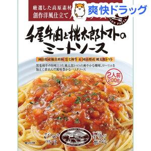 【訳あり】千屋牛肉と桃太郎トマトのミートソース(200g)