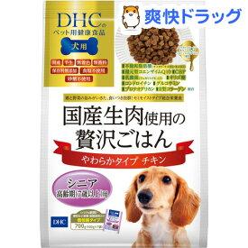 DHCのペット用健康食品 犬用 国産生肉使用の贅沢ごはん チキン シニア(100g*7袋入)【DHC ペット】[ドッグフード]