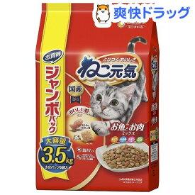 ねこ元気 お魚とお肉ミックス(3.5kg)【ねこ元気】[キャットフード]