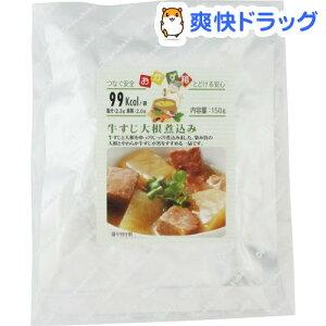 おかず箱 牛すじ大根煮込み(150g)