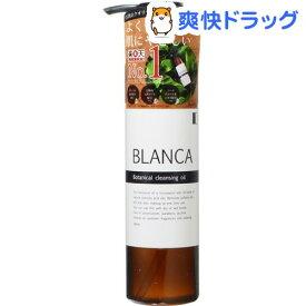BLANCA ボタニカルクレンジングオイル(200ml)【BLANCA】