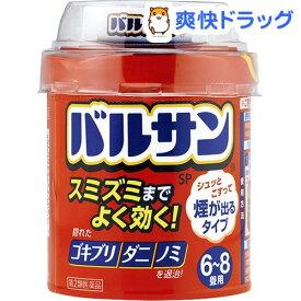 【第2類医薬品】バルサンSP 6〜8畳用(20g)【バルサン】