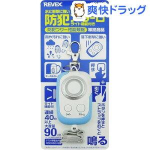 リーベックス 防犯アラームライト機能付き ブルー PSA-GB(1個)【REVEX(リーベックス)】