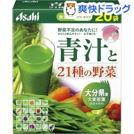 朝しみこむ力 青汁と21種の野菜(3.5g*20袋入)【朝しみこむ力】