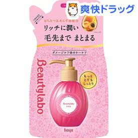 ビューティラボ 美容液 つめかえ用 もっととてもしっとり(110ml)【ビューティラボ】