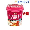 日清もちっと雲呑の春雨スープ(1コ入*6コセット)[春雨スープ ダイエット食品]