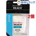 リーチ デンタルフロス プレーン ワックス(50.2m*2コセット)【REACH(リーチ)】