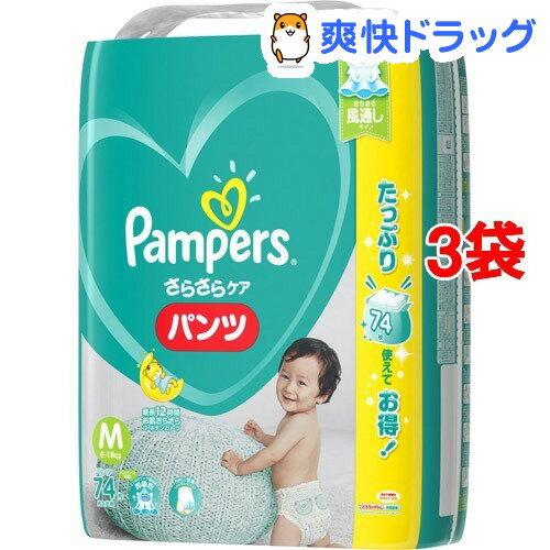 【おまけ付き】パンパース おむつ さらさらパンツ ウルトラジャンボ M(74枚入*3コセット)【PGS-PM29】【パンパース】【送料無料】