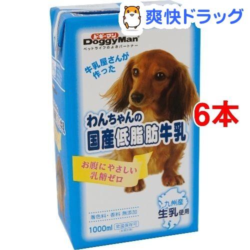 ドギーマン わんちゃんの国産低脂肪牛乳(1L*6コセット)【ドギーマン(Doggy Man)】【送料無料】