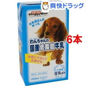 ドギーマン わんちゃんの国産低脂肪牛乳(1L*6コセット)【d_dog】【ドギーマン(Doggy Man)】
