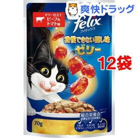 フィリックス 我慢できない隠し味ゼリー ゼリー仕立て ビーフ&トマト味(70g*12コセット)【d_fel】【フィリックス】