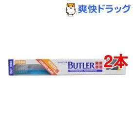 バトラー ハブラシ #200(1本入*2コセット)【バトラー(BUTLER)】