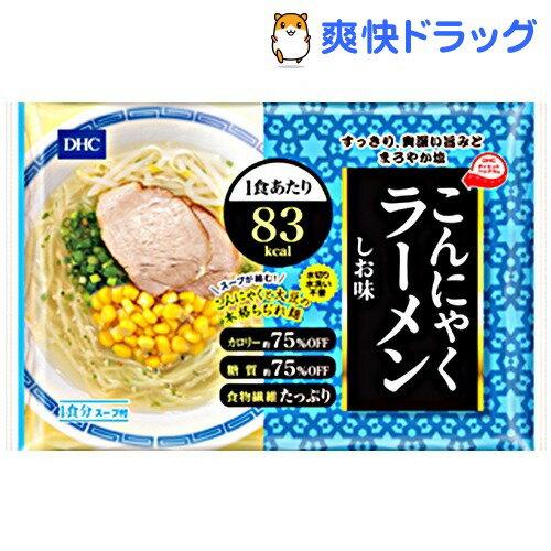 【訳あり】DHC こんにゃくラーメン しお味(1食分)【DHC サプリメント】