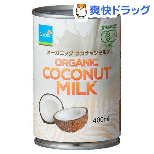 【訳あり】チブジス オーガニックココナッツミルク(400mL)