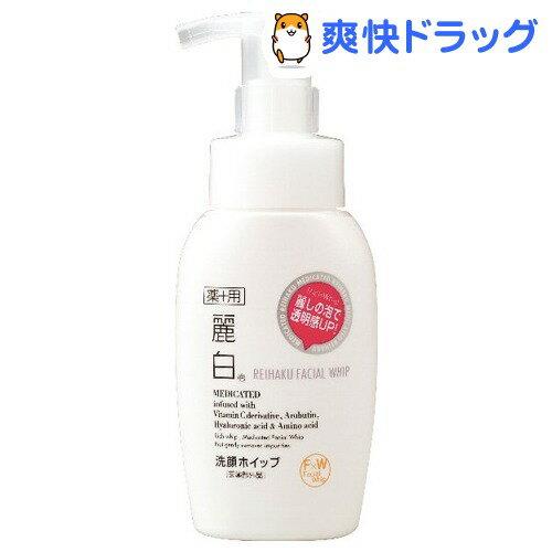 麗白 薬用洗顔ホイップ(200mL)【麗白】