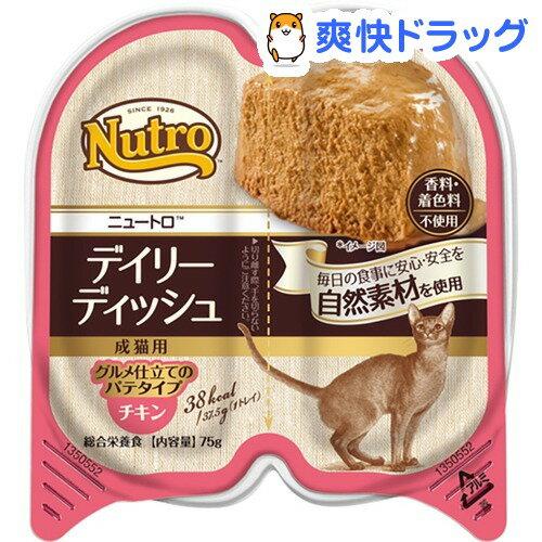 ニュートロ キャット ディリーディッシュ チキン(75g)【ニュートロ】