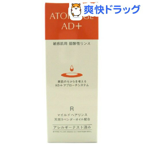 アトレージュAD+ マイルドヘアリンス(150mL)【アトレージュ AD+(アトレージュエーディープラス)】