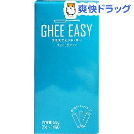 ギーイージー ギースティックタイプ(5g*10袋入)【GHEE EASY(ギー・イージー)】