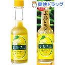 レモスコ(60g)【瀬戸内レモン農園】