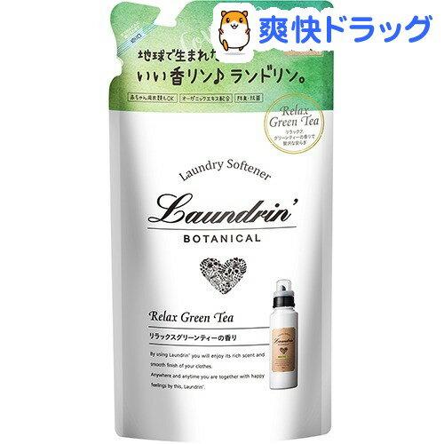 ランドリンボタニカル 柔軟剤 リラックスグリーンティー 詰替え(430mL)【ランドリン】[ランドリン 芳香剤]