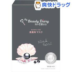 我的美麗日記 黒真珠マスク(23mL*4枚入)【我的美麗日記(私のきれい日記)】