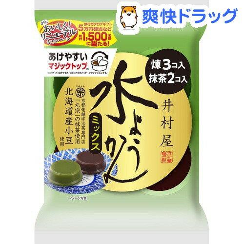 袋入 水ようかん ミックス(5コ入)【井村屋】