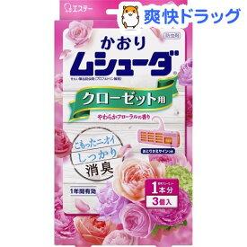 かおりムシューダ 1年間有効 防虫剤 クローゼット用 やわらかフローラルの香り(3コ入)【ムシューダ】