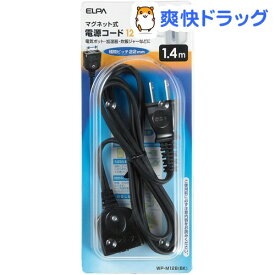 エルパ(ELPA) マグネット式電源コード 1.4m WP-M12B(BK)(1本入)【エルパ(ELPA)】