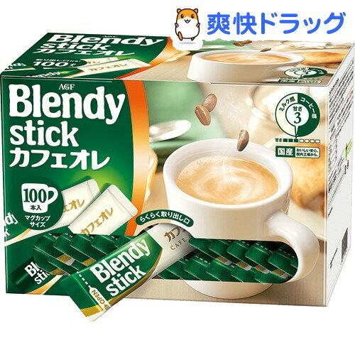 ブレンディ スティックカフェオレ(12g*100本入)【ブレンディ(Blendy)】[ブレンディ インスタント スティック 100 カフェオレ]