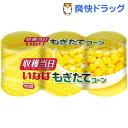 いなば もぎたてコーン(200g*3缶)[缶詰]