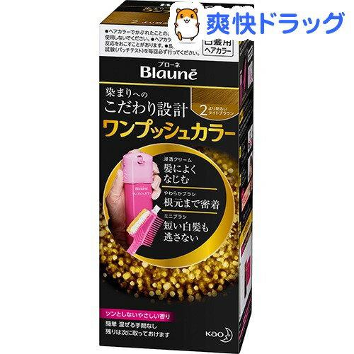 ブローネ ワンプッシュカラー 2 より明るいライトブラウン(80g)【ブローネ】