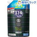 【企画品】エマール ブラックデザイン企画品 替え(920mL)【エマール】