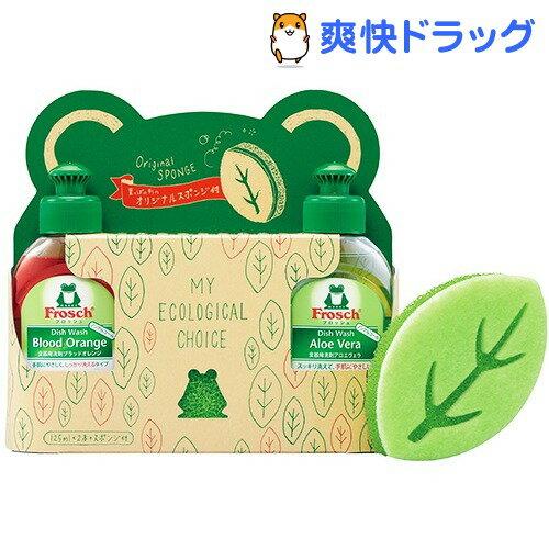 【企画品】フロッシュ 食器用洗剤 リーフスポンジセット(125mL+125mL)【フロッシュ(frosch)】
