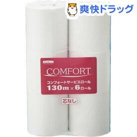 コンフォート サービスロール (芯なし) 130m(6ロール)【コンフォート】