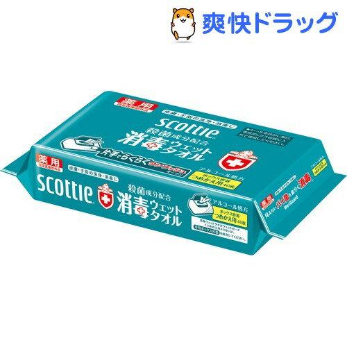 スコッティ 消毒ウェットタオル ウェットガード ボックス つめかえ用(40枚入)【スコッティ(SCOTTIE)】