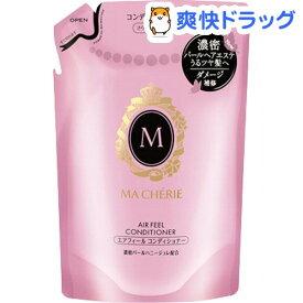 マシェリ エアフィールコンディショナーEX 詰替用(380mL)【マシェリ(MACHERIE)】