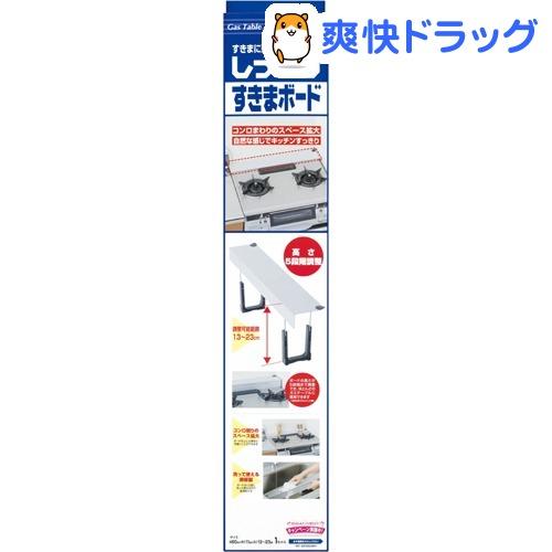しっかりすきまボード(1枚入)【送料無料】