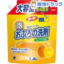 ルーキー 泡おふろの洗剤 大容量 詰替約4回分(1.4L)【ルーキー】[ルーキー おふろの洗剤]