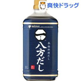 ミツカン 八方だし(1L)【ミツカン】
