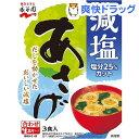 永谷園 生みそタイプ みそ汁 あさげ 減塩(3食入)