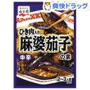 ひき肉入り麻婆茄子の素 中辛(2〜3人前)[レトルト食品]