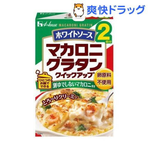 マカロニグラタン クイックアップ ホワイトソース(80g(2皿分))