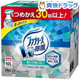 ファブリーズ 布用消臭スプレー ダブル除菌 つめかえ用 業務用(10L)【cga06】【ファブリーズ(febreze)】