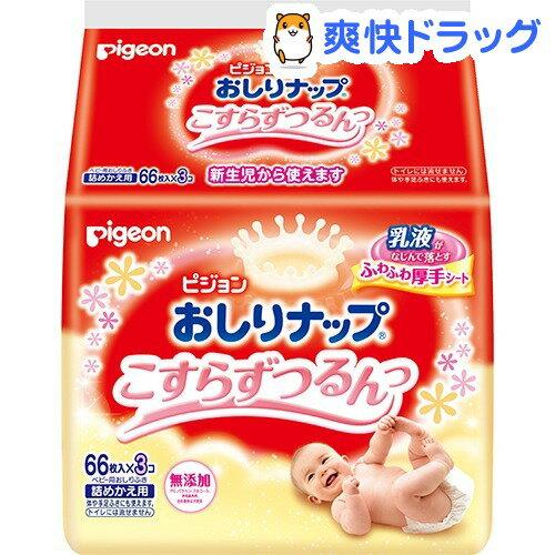 ピジョン おしりナップ 乳液タイプ 詰替用(66枚入*3コパック)【おしりナップ】