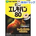 ピップ エレキバン 80(24粒)【ピップ エレキバン】
