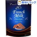 フレンチミルクチョコレート(80g)