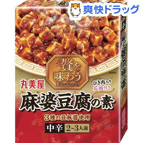 贅を味わう 麻婆豆腐の素 中辛(180g)