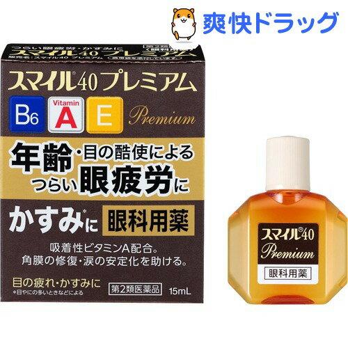 【第2類医薬品】スマイル40 プレミアム(15mL)【スマイル】