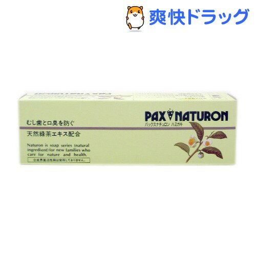 パックスナチュロン ハミガキ(120g)【パックスナチュロン(PAX NATURON)】