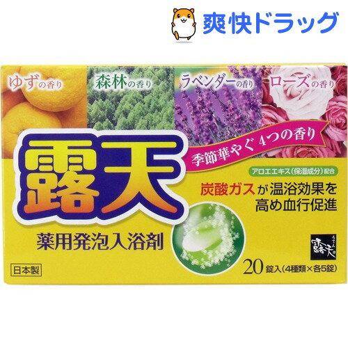 薬用発泡入浴剤 露天 4種アソート(20錠)